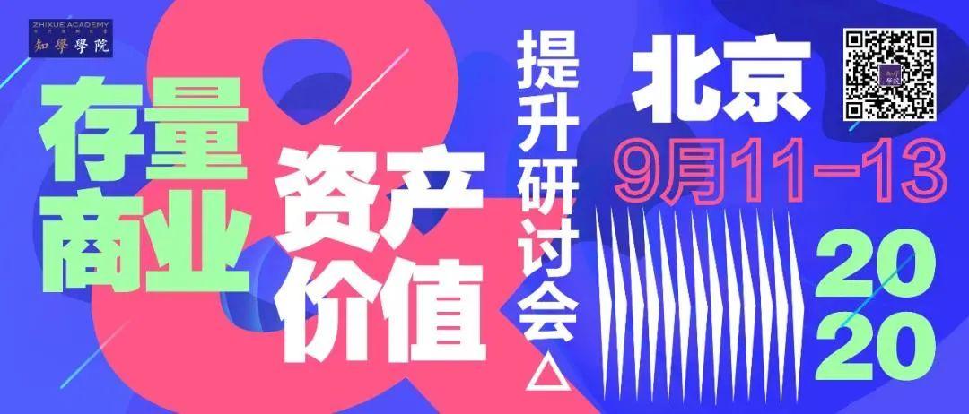 知学学院×WUUX無象空间:王永先生授课《存量商业与资产价值提升研讨会》